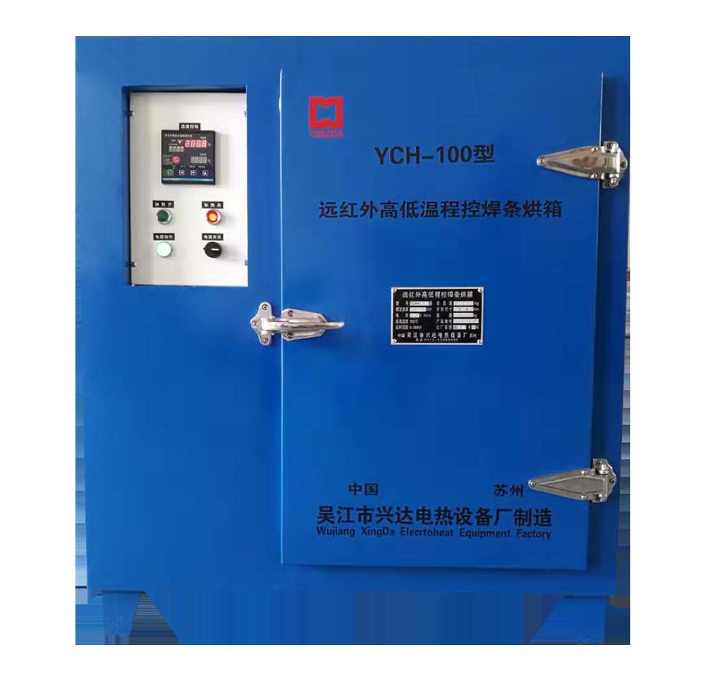 河南YCH型远红外高低温程控焊条烘箱