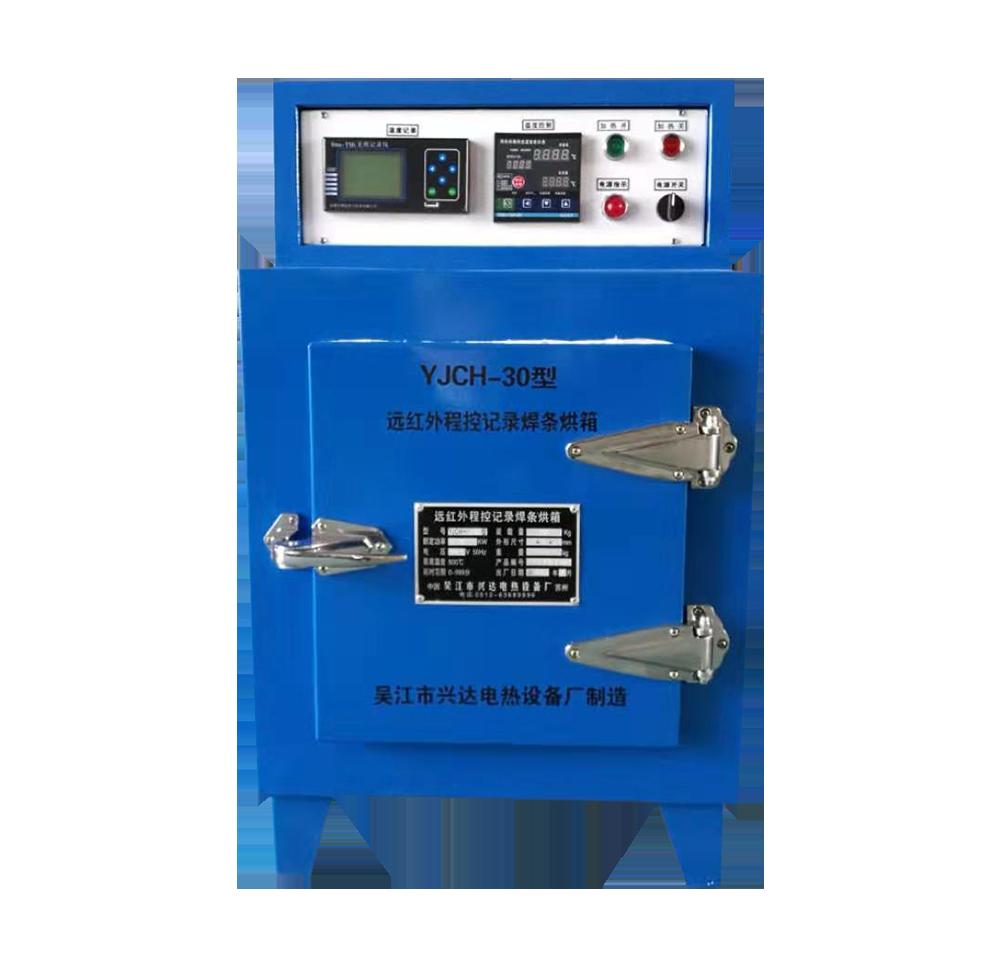 河南YJCH型远红外记录程控焊条烘箱