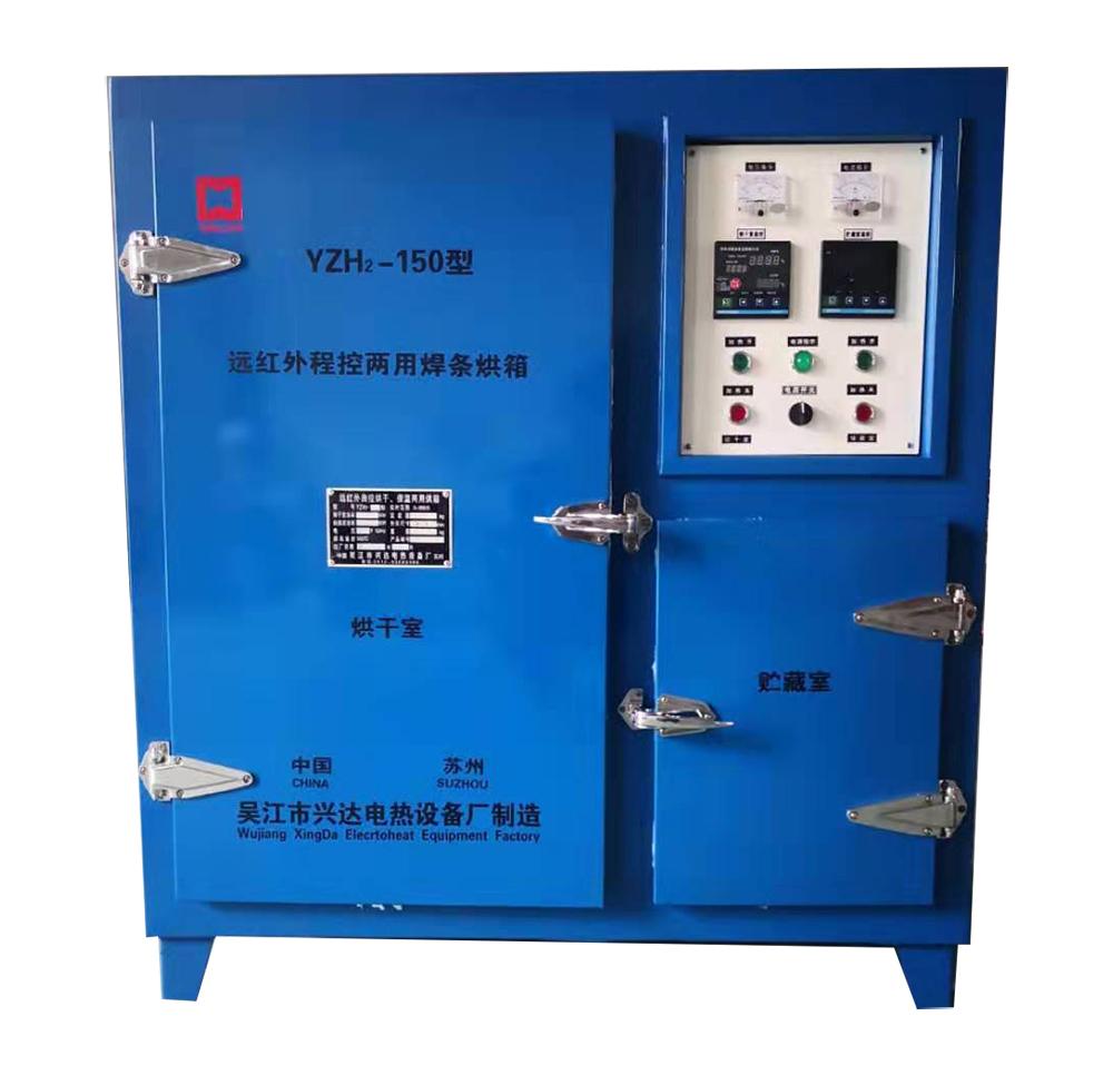 辽宁YZH₂型远红外程控两用焊条烘箱