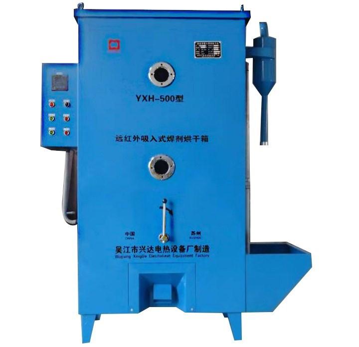 YXH型鼓风型内热式自动焊焊剂烘箱